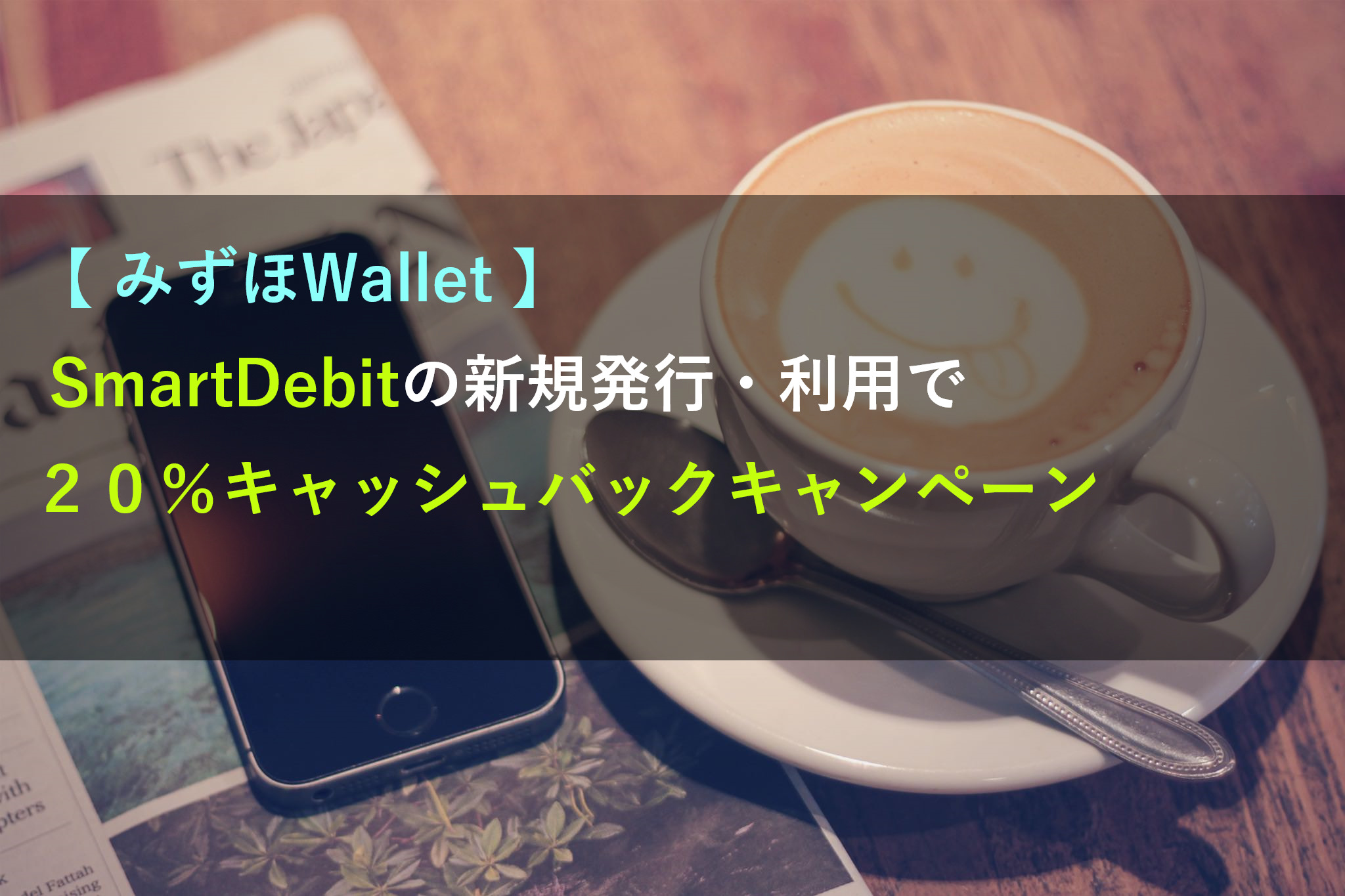 mizuho_wallet_smartdebit