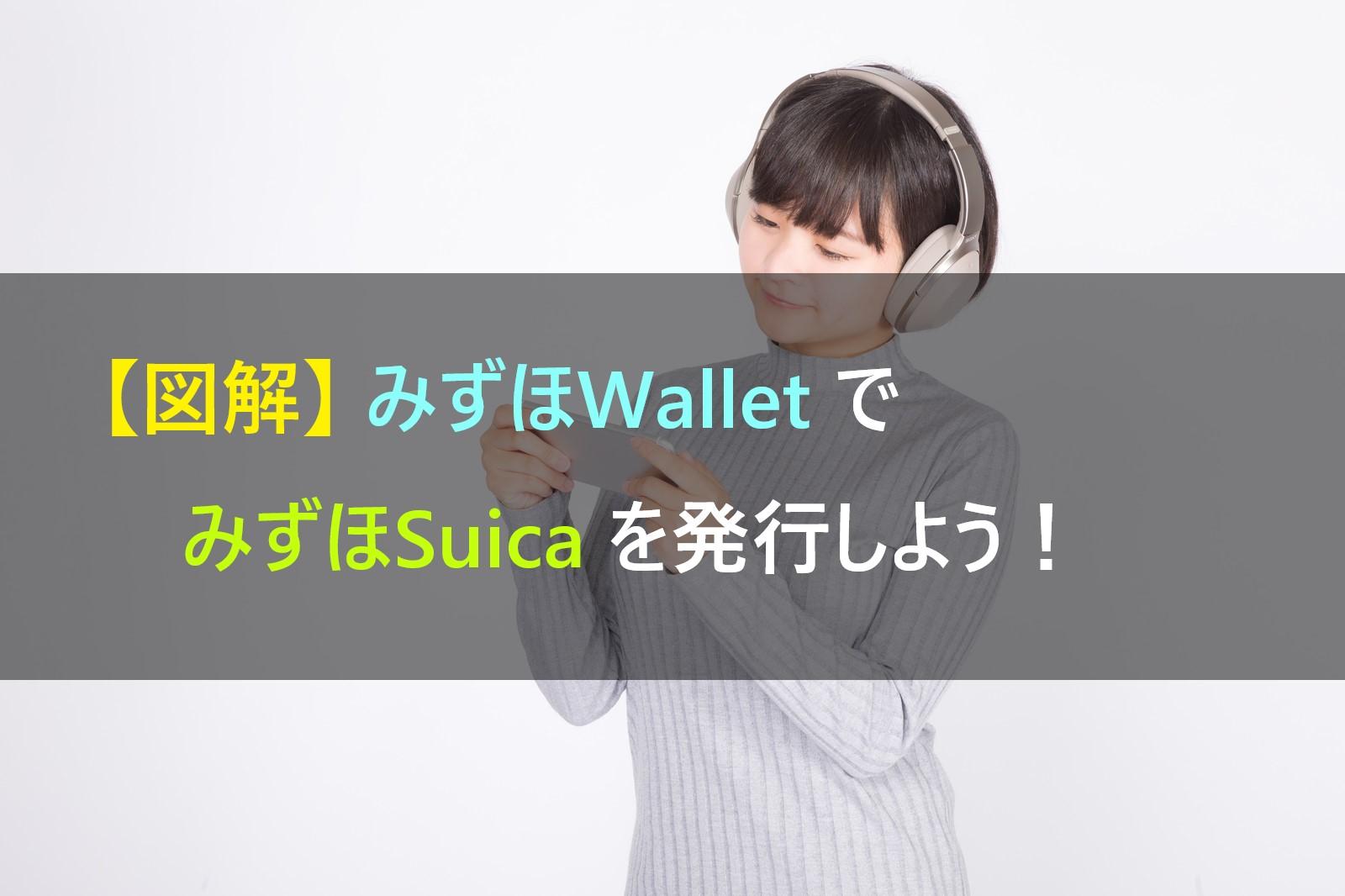みずほWalletでSuica発行