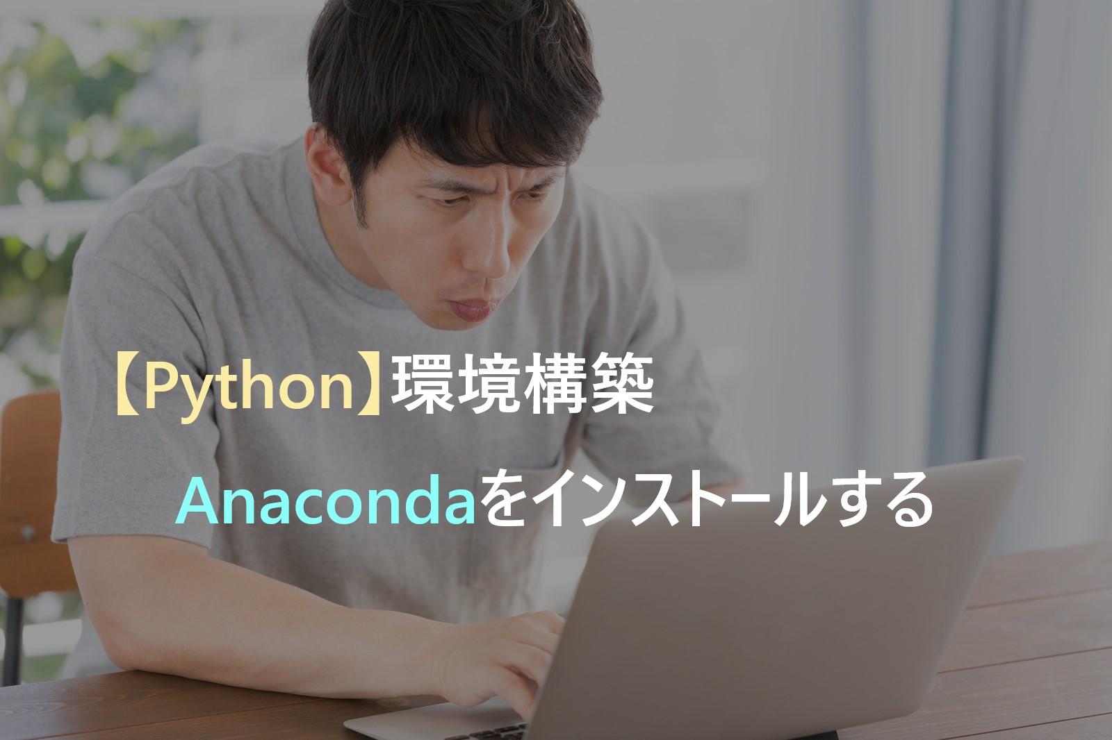 Python環境構築編
