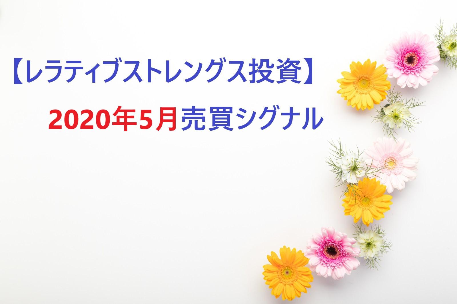 RS投資シグナル-202005
