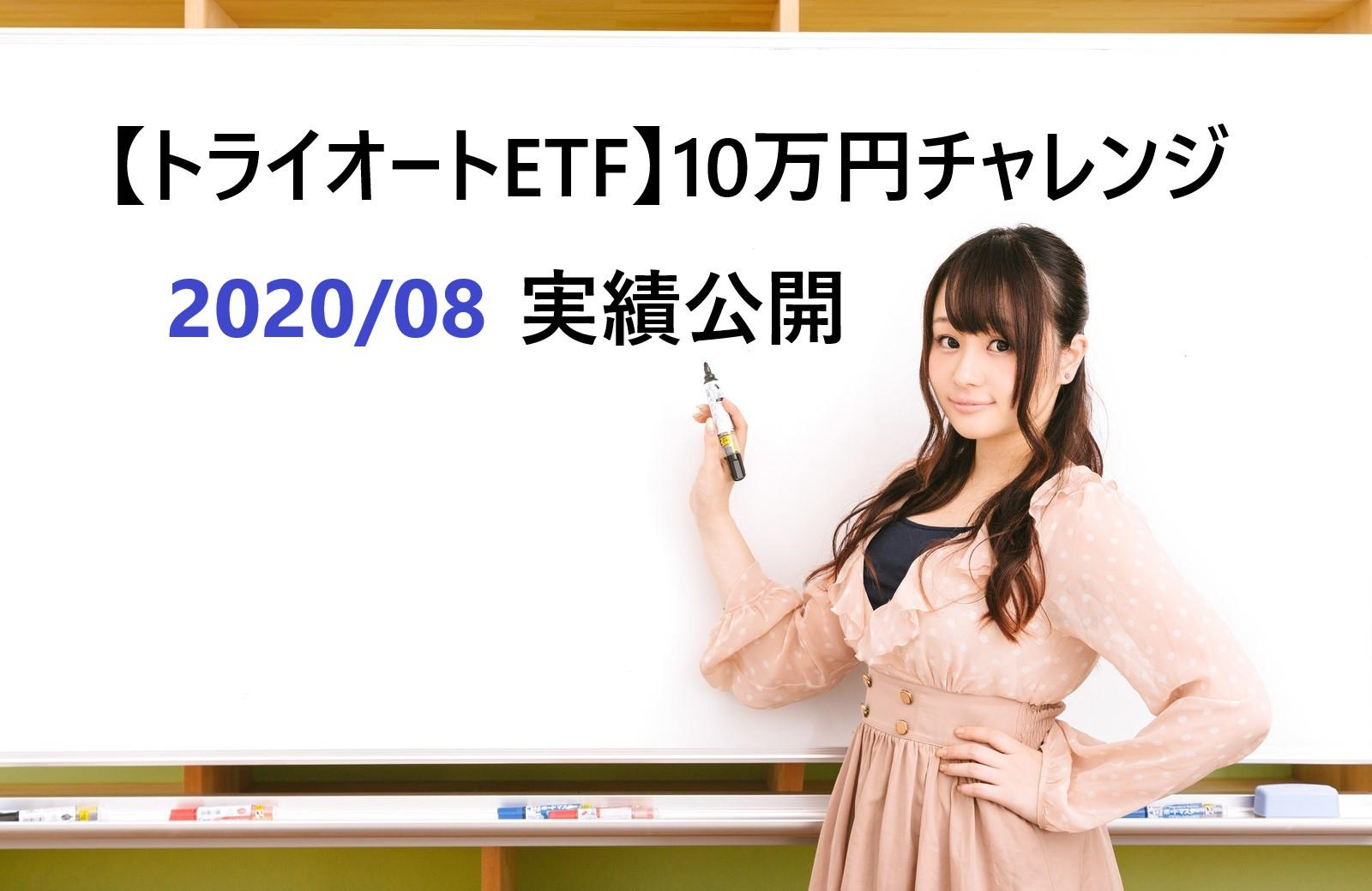 triauto-etf-challenge-202008