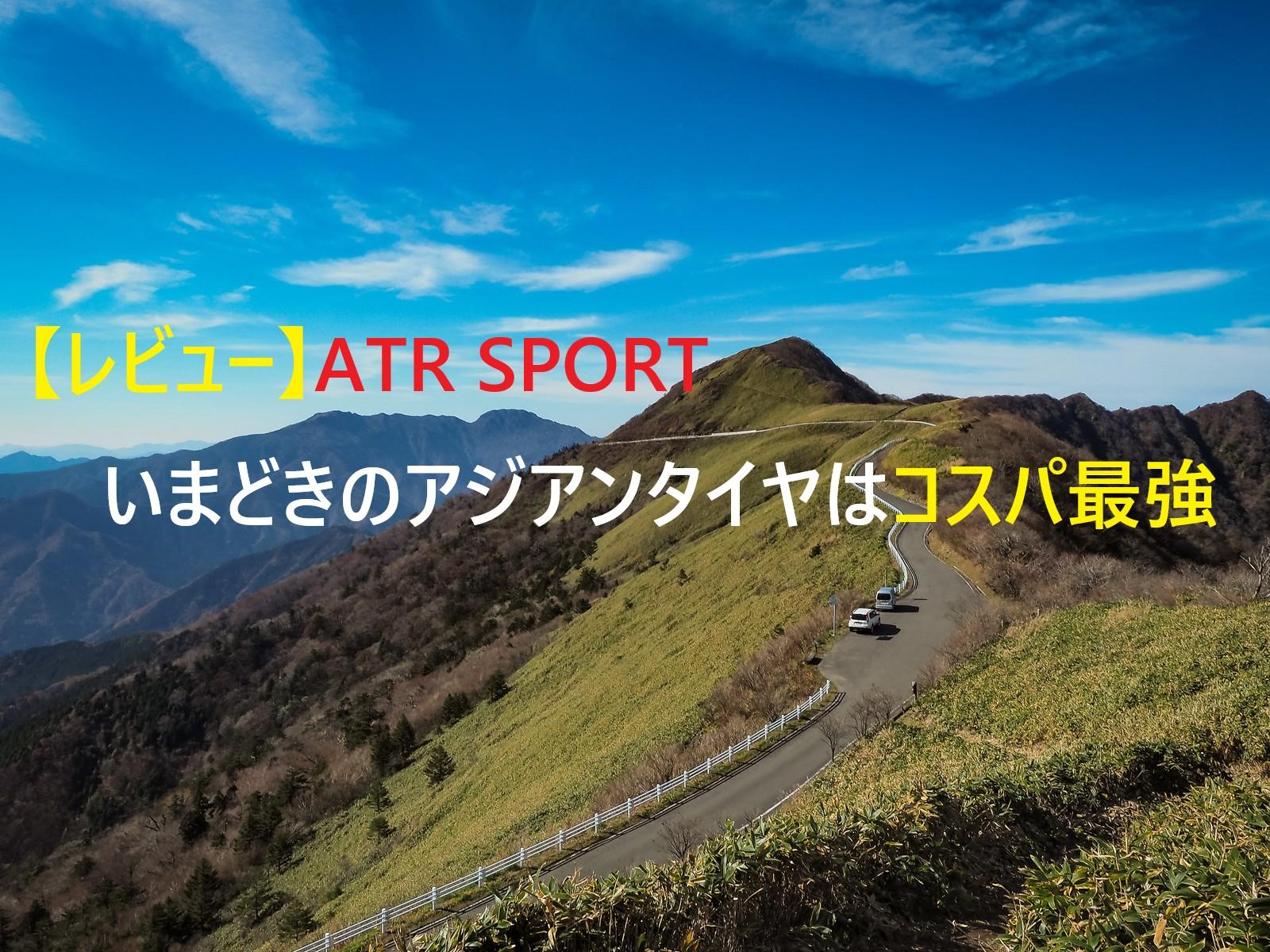 review-atr-sport